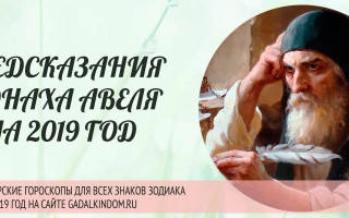 Предсказания монаха Авеля о России на 2019 год: дословные пророчества на 21 век