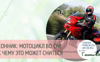 Сонник еду на мотоцикле