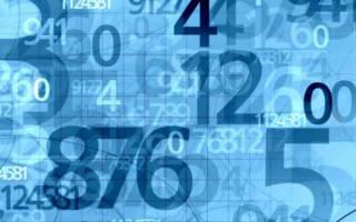 Нумерология онлайн. Узнайте свою судьбу и измените её в лучшую сторону.