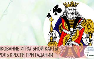 Король крести: значение карты, описание и толкование