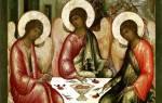 Икона троица значение и описание