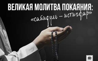 Мусульманская молитва покаяния