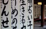 Японские имена мужские редкие. Японские мужские имена и имена мальчиков