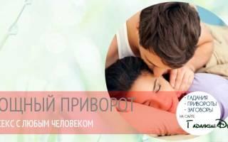 Сильный сексуальный приворот на мужчину и девушку, как сделать в домашних условиях
